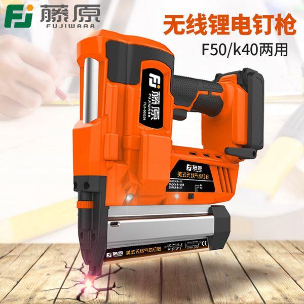 藤原F50鋰電釘槍木工工具打釘射釘直釘鋼釘槍氣動電動無線打釘器