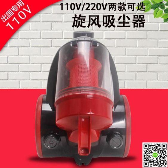 新款110V伏吸塵器外貿船用手持臥式220V60HZ家用小型地毯除?機