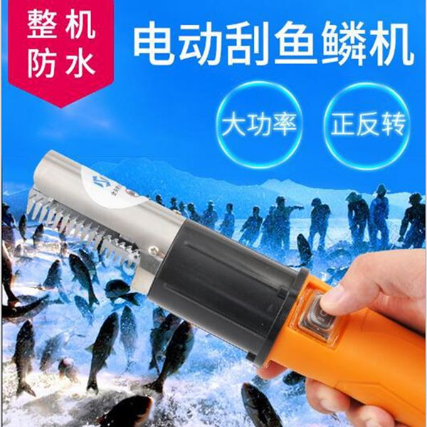 魚鱗器刮魚鱗神器電動刮魚鱗機手握式全自動無線充電式魚鱗刨刮鱗器家用