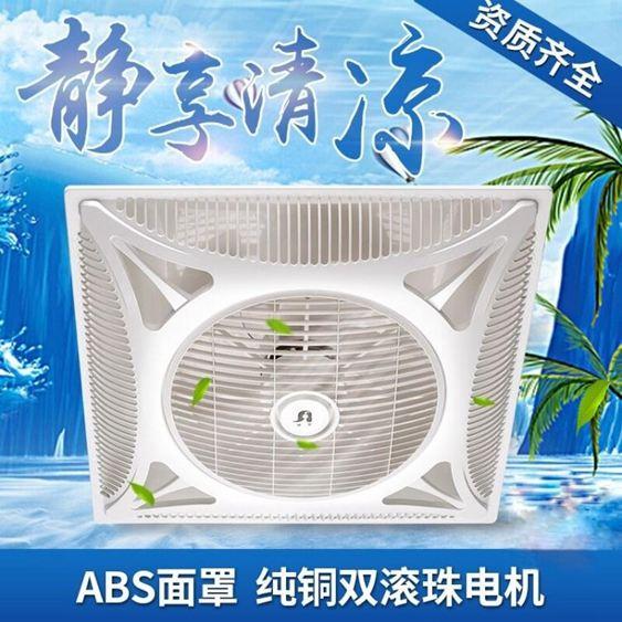 電風扇嵌入式吸頂扇遙控樓頂天花板空氣循環扇集成吊頂電風扇