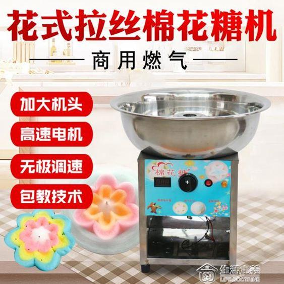 拉糖機新款商用燃氣電動棉花糖機花式棉花糖機器拉絲棉花糖機