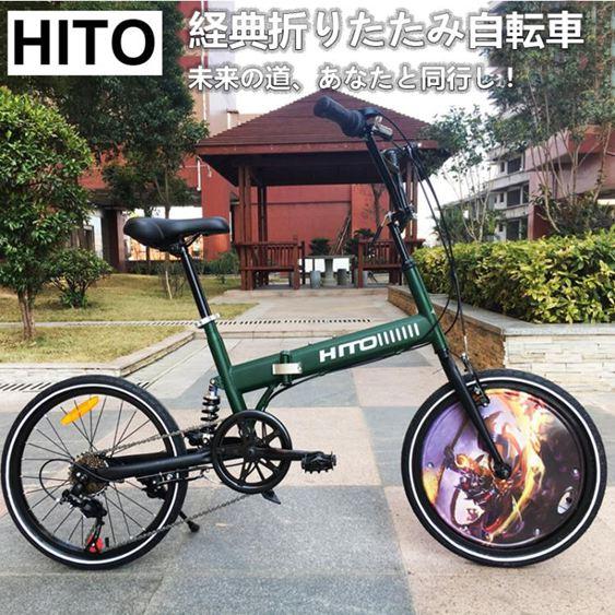 自行車HITO品牌折疊自行車避震越野山地車男女成人淑女變速單車
