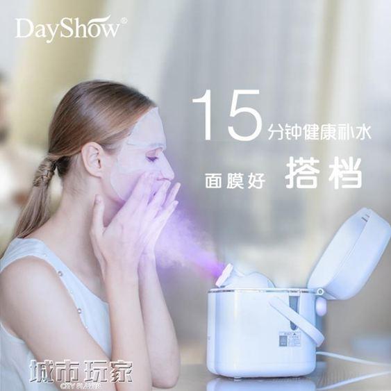 蒸臉器智慧光子納米嫩膚蒸臉器美容儀補水保濕