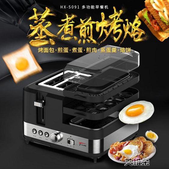 早餐機多士爐全自動家用多功能早餐吐司烤面包機