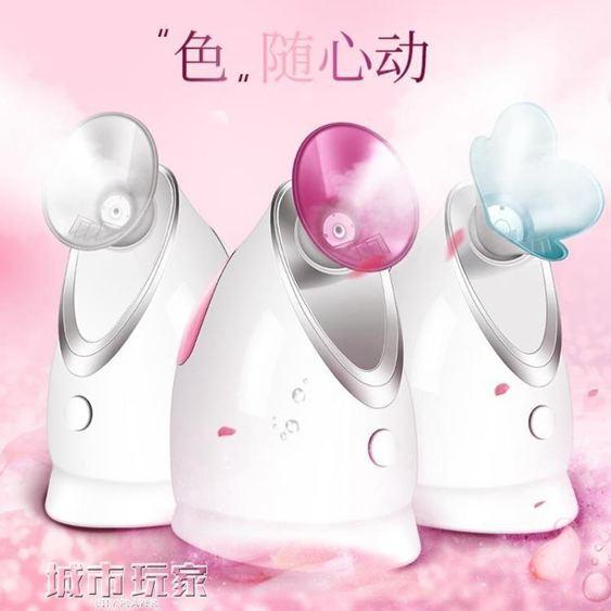 蒸臉器蒸臉器納米噴霧補水儀蒸面器熱噴機美容儀家用加濕蒸臉儀神器