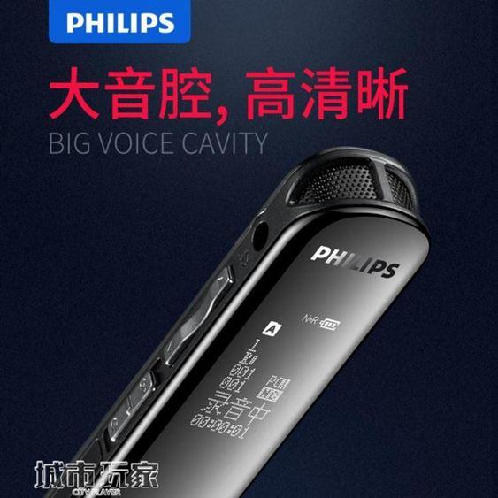 錄音筆飛利浦錄音筆VTR5200專業超長待機高清降噪正品會議商務錄音器