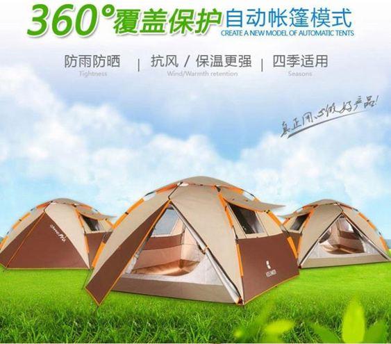 帳篷全自動速開戶外防暴雨2-3-4人雙人加厚防雨野外露營野營-