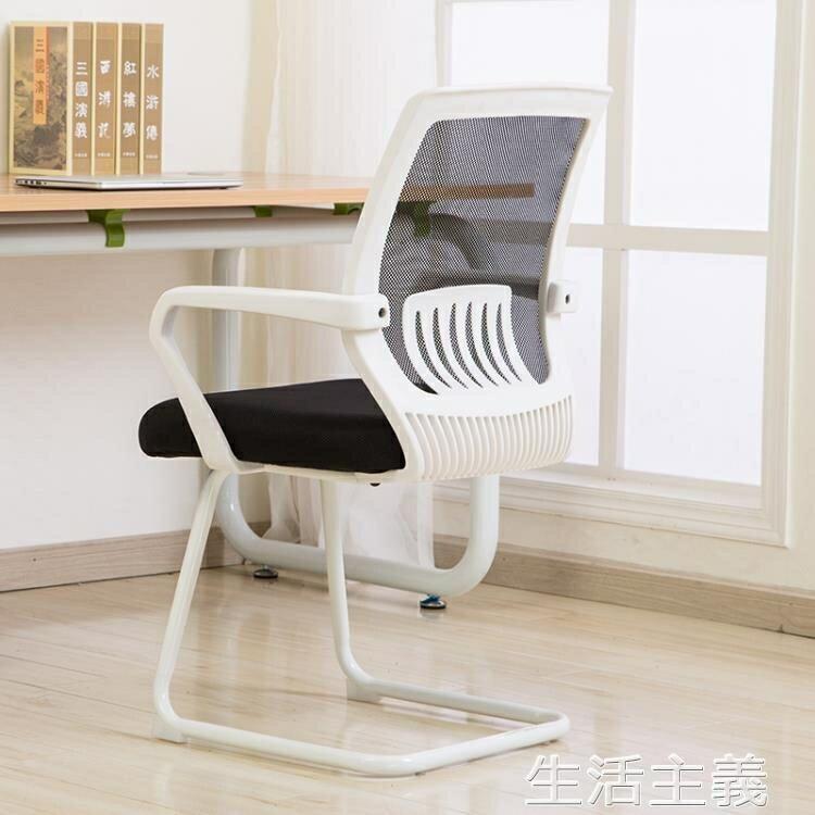 電腦椅家用網椅弓形職員椅升降椅轉椅現代簡約辦公椅子 mks