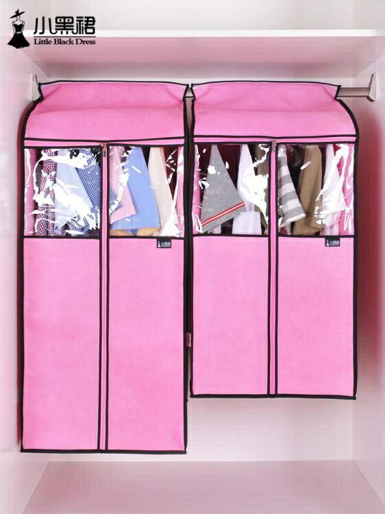 衣服防塵罩家用衣物防塵袋大衣罩全封閉衣柜衣架收納套子掛式衣袋