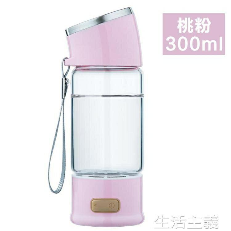 富氫杯 天喜水素杯日本富氫水杯便攜式活氫負離子生成器凈化電解玻璃杯子