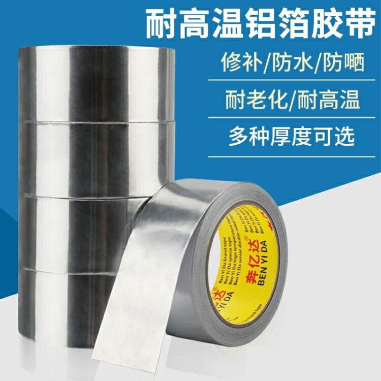 加厚鋁箔膠帶耐高溫水管密封防水膠帶油煙機補漏膠布補鍋鋁錫紙家用熱水器自粘