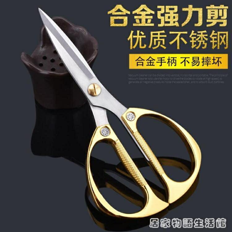 廚房剪刀德國進口全不銹鋼合金剪強力雞骨剪家用剪刀剪紙專用剪彩 居家物語