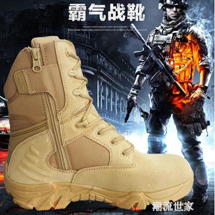軍靴男特種兵三角洲高低筒春秋款陸戰沙漠靴超輕戰術靴戶外登山鞋