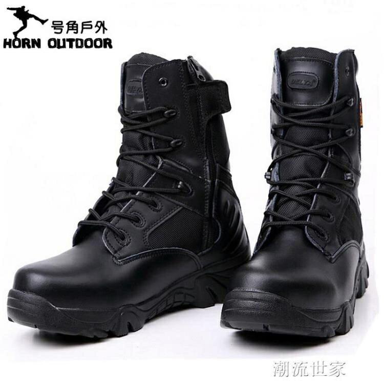 軍靴男女冬季超輕高低筒07作戰靴特種兵戰術靴511沙漠作訓登山鞋