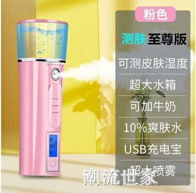 納米噴霧補水儀小型便攜式冷噴儀可愛少女保濕臉部加濕蒸臉器