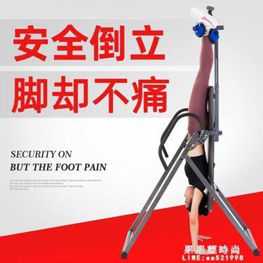 倒立機 倒立機家用健身椎間盤美版同款倒吊器倒掛器拉伸增高倒立瑜伽神器