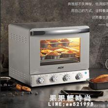 烤箱 ACA北美電器電烤箱家用烘焙立式大容量全自動38升小烤箱30商用40L
