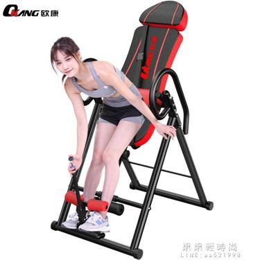倒立機 倒立機家用健身器材倒掛器簡易椎間盤拉伸增高瑜伽倒吊倒立椅神器