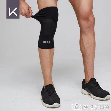 運動護膝深蹲跑步健身籃球護具輕薄透氣保暖膝蓋損傷