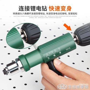 電動鉚釘槍轉換頭 拉鉚搶釘鉚釘機手電?拉鉚釘槍氣動抽芯鉚釘機