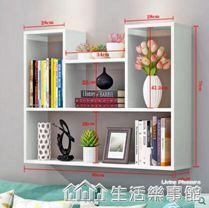 創意宿舍墻上置物架掛板臥室書架 壁掛墻架壁櫃一字隔板現代簡約