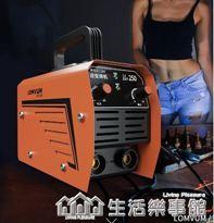龍韻250電焊機220V家用小型380雙電壓兩用全銅直流迷你工業級焊機 220v
