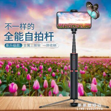 自拍棒 藍芽自拍棒通用型無線遙控蘋果8拍照神器便攜式手機網紅直播支架