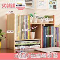 書桌上簡易書架學生宿舍置物架子簡約小型書櫃兒童桌面辦公室收納
