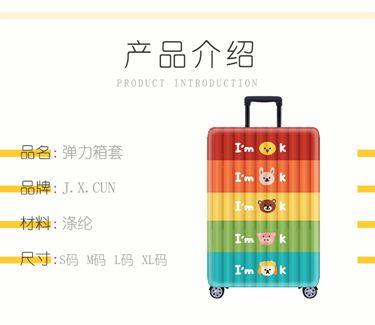 行李箱保護套彈力防塵罩24寸26寸旅行箱套保護套28寸加厚拉桿箱套