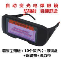 面具電焊眼鏡焊工專用自動變光    防護氬弧焊眼鏡護眼電焊面罩