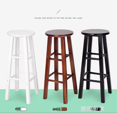 實木吧椅 黑白巴凳橡木梯凳 高腳吧凳 實木凳子復古酒吧椅時尚凳MSB