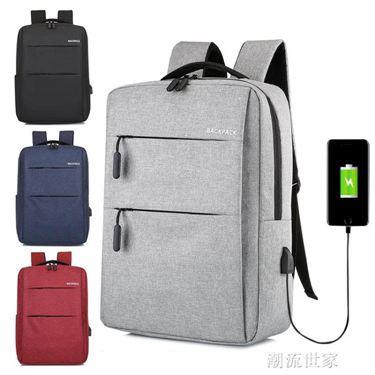 新款商務雙肩包休閒時尚潮流大學生書包15.6寸電腦包男士背包男潮
