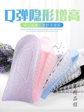 2雙裝內增高鞋墊女士男式隱形運動鞋休閒鞋硅膠半墊增高墊2-6厘米