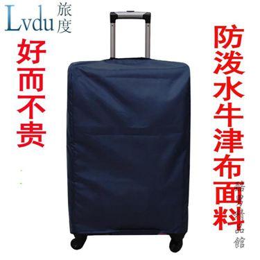 德國防水拉桿箱套行李旅行箱保護套20/24/28/29寸皮箱子防塵罩度
