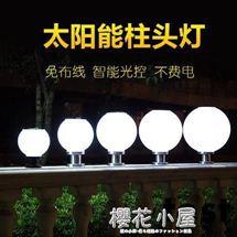 新農村太陽能柱頭燈路燈戶外圍牆景觀庭院門柱圓球燈家用防水超亮居家物語生活館