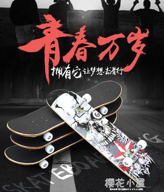 滑板 四輪滑板初學者公路刷街成人兒童雙翹滑板青少年楓木滑板車居家物語生活館