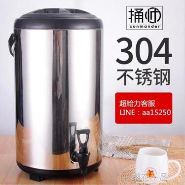 不銹鋼奶茶桶保溫桶商用咖啡果汁豆漿桶8L10L12L雙層飲料奶茶店桶居家物語生活館