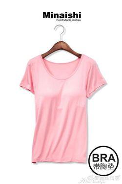 胸墊T恤 bra帶胸墊短袖t恤女莫代爾睡衣免穿文胸一體式帶胸罩上衣瑜伽外穿居家物語生活館