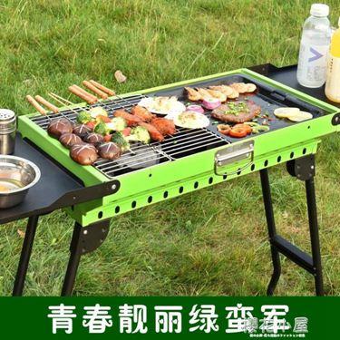 燒烤爐燒烤架戶外加厚 燒烤爐家用野外木炭5人以上全套烤肉工具3碳爐子居家物語生活館
