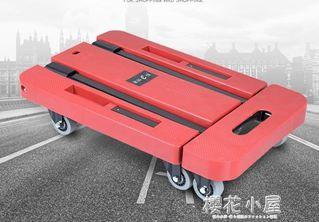小拖車搬運手推車折疊平板拉貨車手拉車家用便攜行李車靜音拉桿車居家物語生活館