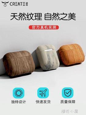 一創創品airpods保護套超薄pro無線蘋果3軟ins硅膠木紋2代耳機殼居家物語生活館