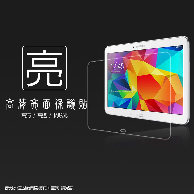 亮面螢幕保護貼Samsung GALAXY Tab 4 10.1吋 T531(3G版)/ T530(WiFi版)  保護貼