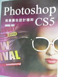 【書寶二手書T8/電腦_XER】Photoshop CS5商業廣告設計精粹_蔡德勒_附光碟