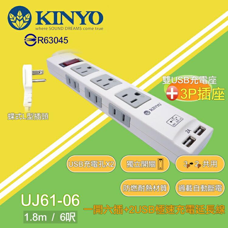 <br/><br/>  KINYO 耐嘉 UJ61-06 1開6插雙USB延長線/6呎/極速充電過載保護延長線插座/USB充電座/大流量/電腦/家電/延長線/通過 BSMI 檢驗合格<br/><br/>