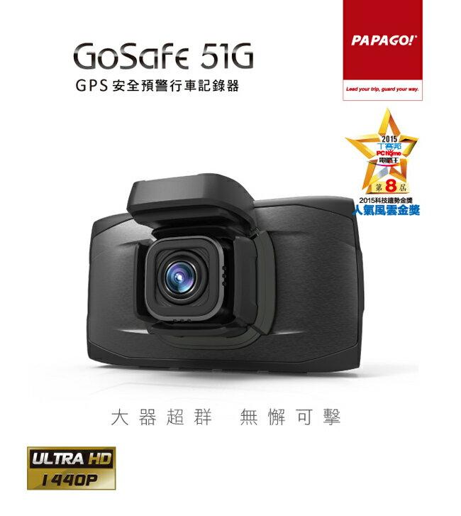 PAPAGO^! GoSafe 51G GPS測速預警行車紀錄器^(含32G^)