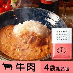 五島鯛高湯熬製的百搭美味咖哩(牛肉) 4入組