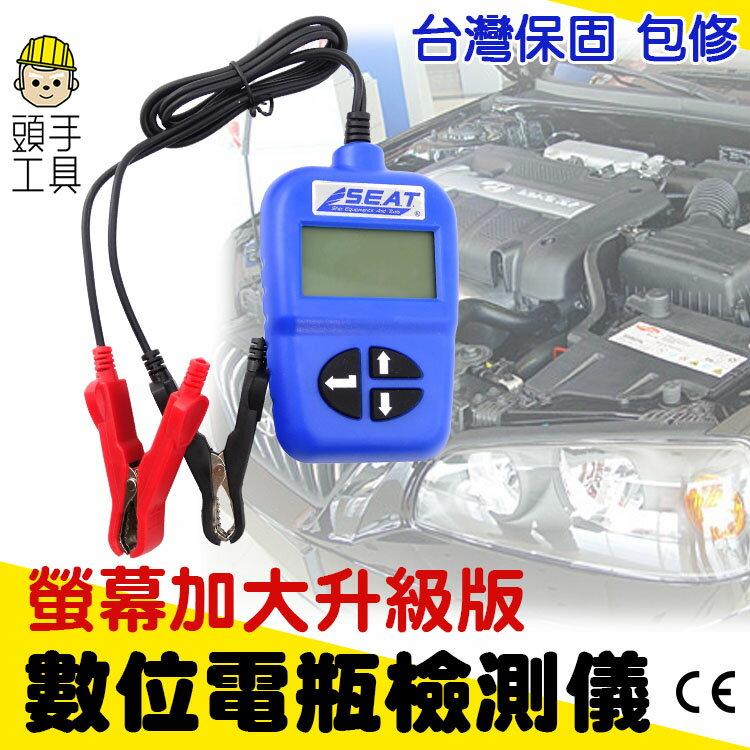 《頭手工具》電瓶檢測 汽車蓄電池電瓶檢測儀 電瓶電量檢測汽車電壓 MET-BA-B