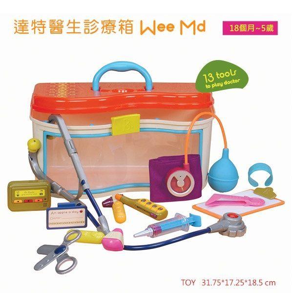 【美國 B.Toys 感統玩具】達特醫生診療箱 BX1230Z
