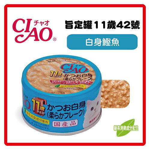 力奇寵物網路商店:【日本直送】CIAO旨定罐11歲42號-白身鰹魚(M-42)75g-53元>可超取(C002F42)