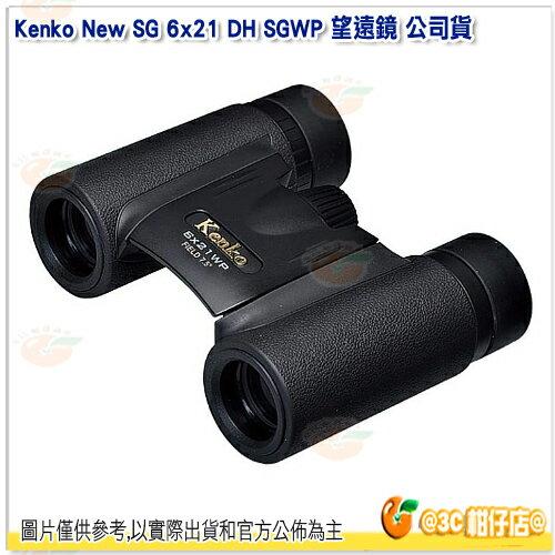 日本 Kenko New SG 6x21 DH SGWP 望遠鏡 公司貨 防水 視野-7.5° 131m/1000m 屋脊式